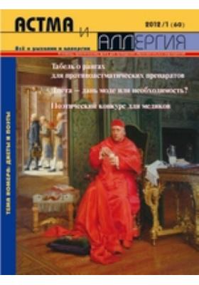 Астма и Аллергия: журнал. 2012. № 1