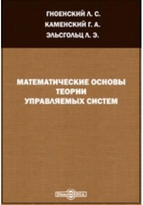 Математические основы теории управляемых систем