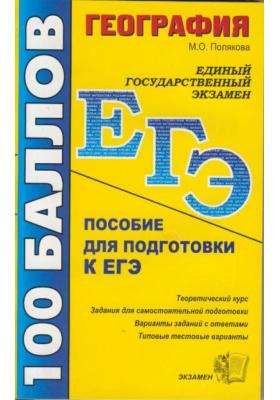 География. Пособие для подготовки к ЕГЭ : Учебно-методическое пособие. 2-е издание, стереотипное