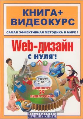 Web-дизайн с нуля! Книга + Видеокурс : Учебное пособие