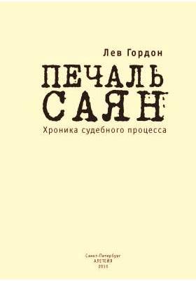 Печаль Саян. Хроника судебного процесса