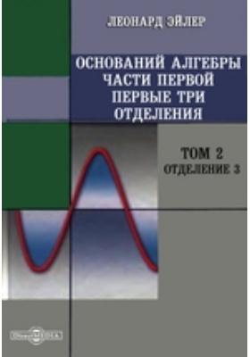 Оснований алгебры части первой первые три отделения. Т. 2. Отделение 3