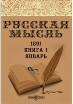 Русская мысль. 1891. Книга 1, Январь