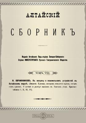 Алтайский сборник. Т. 8