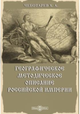 Географическое методическое описание Российской империи