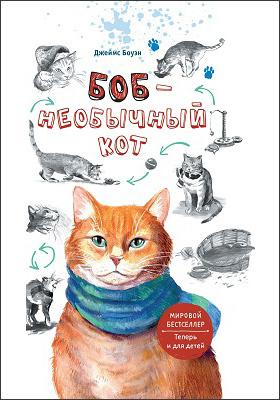 Боб — необычный кот