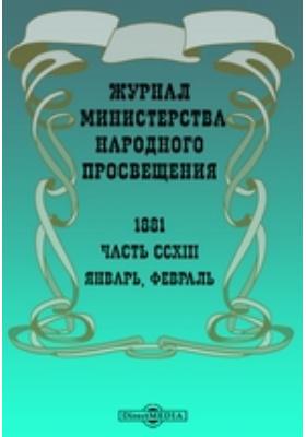 Журнал Министерства Народного Просвещения. 1881. Январь-февраль, Ч. 213