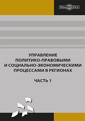 Управление политико-правовыми и социально-экономическими процессами в ...