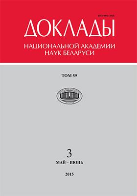 Доклады Национальной академии наук Беларуси: журнал. 2015. Т. 59, № 3