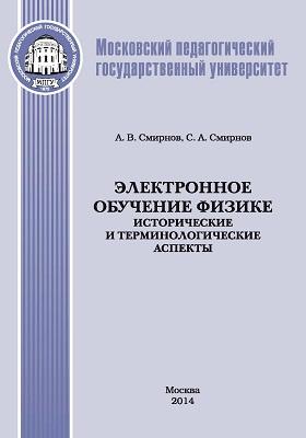 Электронное обучение физике : исторические и терминологические аспекты: монография