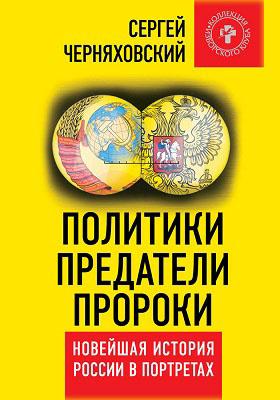 Политики, предатели, пророки : новейшая история России в портретах (1985-2012)