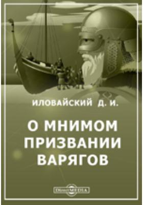 О мнимом призвании варягов. Из исследований о начале Руси