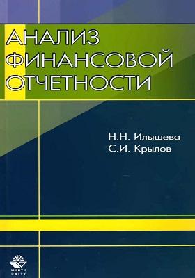 Анализ финансовой отчетности: учебное пособие