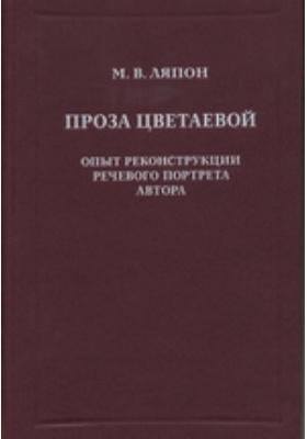 Проза Цветаевой. Опыт реконструкции речевого портрета автора