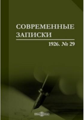 Современные записки: журнал. 1926. № 29