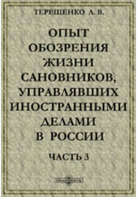 Опыт обозрения жизни сановников, управлявших иностранными делами в России, Ч. 3