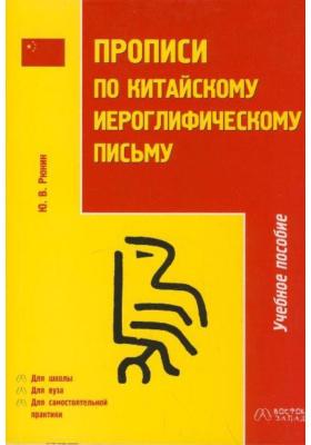 Прописи по китайскому иероглифическому письму. 1-й этап обучения : Учебное пособие. 3-е издание, исправленное