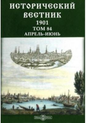 Исторический вестник: журнал. 1901. Т. 84, Апрель-июнь