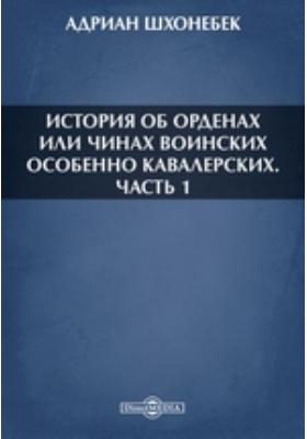История об орденах или чинах воинских особенно кавалерских, Ч. 1