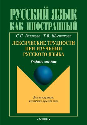 Лексические трудности при изучении русского языка: учебное пособие