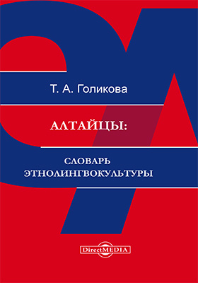 Алтайцы : словарь этнолингвокультуры
