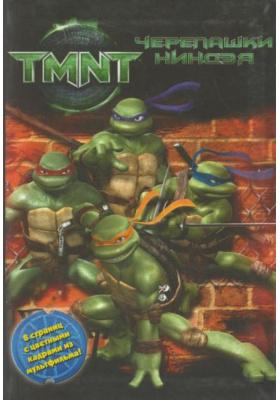 Черепашки ниндзя = Teenage Mutant Ninja Turtles