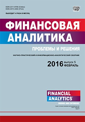 Финансовая аналитика = Financial analytics : проблемы и решения: научно-практический и информационно-аналитический сборник. 2016. № 5(287)