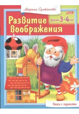 Развитие воображения : Детям 3-4 лет. Книга с заданиями