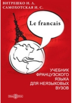 Le francais. Учебник французского языка для неязыковых вузов