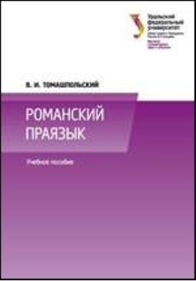 Романский праязык: учебное пособие