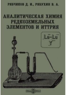 Аналитическая химия редкоземельных элементов и иттрия