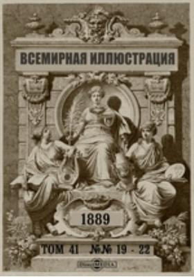 Всемирная иллюстрация. 1889. Т. 41, №№ 19-22