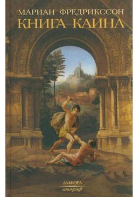 Книга Каина = Kains Bok : Роман