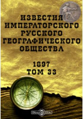 Известия Императорского Русского географического общества. 1897. Т. 33
