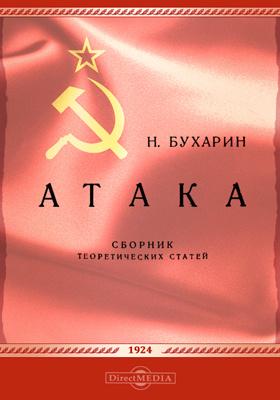 Атака: сборник статей