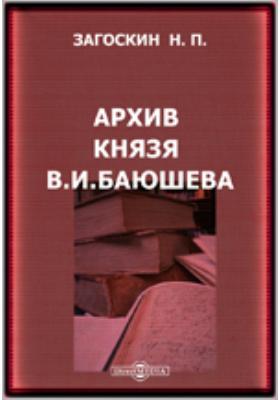 Архив князя В.И.Баюшева