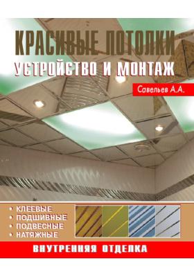 Красивые потолки. Устройство и монтаж