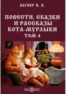 Повести, сказки и рассказы Кота-Мурлыки: художественная литература. Том 4