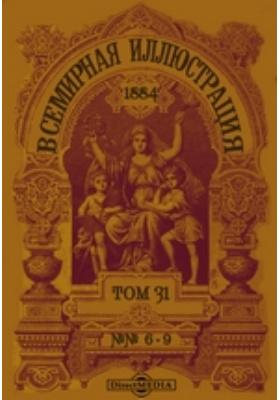 Всемирная иллюстрация. 1884. Т. 31, №№ 6-9