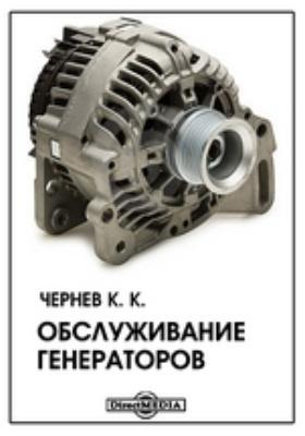 Обслуживание генераторов