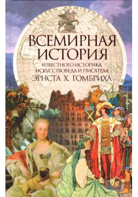 Всемирная история известного историка, искусствоведа и писателя Эрнста Х. Гомбриха = Eine kurze Weltgeschichte f?r junge Leser