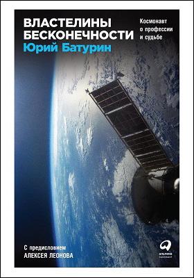 Властелины бесконечности : космонавт о профессии и судьбе: научно-популярное издание