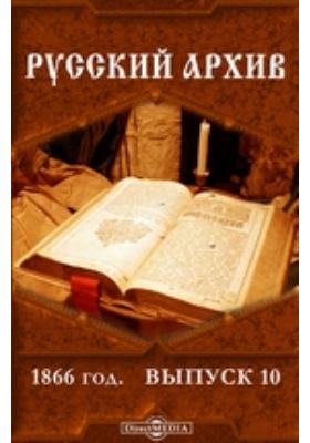 Русский архив. 1866. Вып. 10