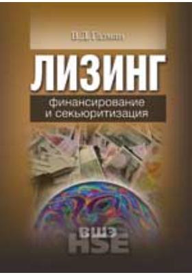 Лизинг : финансирование и секьюритизация: учебное пособие