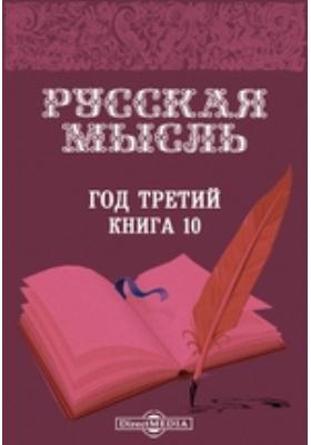 Русская мысль : Год третий: журнал. 1882. Книга 10