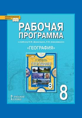 Рабочая программа к учебнику Е.М. Домогацких, Н.И. Алексеевского «География» для 8 класса общеобразовательных организаций
