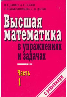 Высшая математика в упражнениях и задачах. В 2-х частях. Часть 1 : Учебное пособие для вузов. 7-е издание, исправленное
