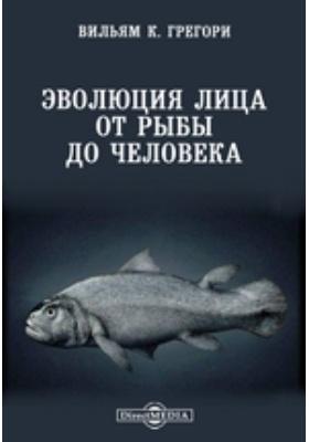 Эволюция лица от рыбы до человека