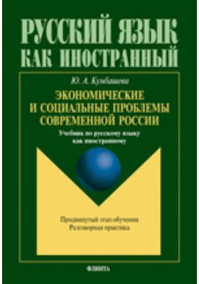 Экономические и социальные проблемы современной России: учебник для студентов-иностранцев