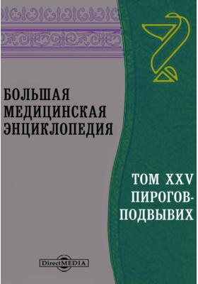 Большая медицинская энциклопедия: энциклопедия. Т. XXV. Пирогов-Подвывих